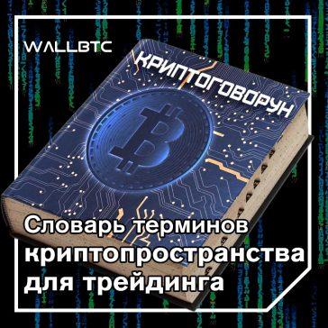 Крипто-терминология или словарь криптотрейдера