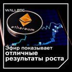 thereum: рост курса на 60% - и это только начало!